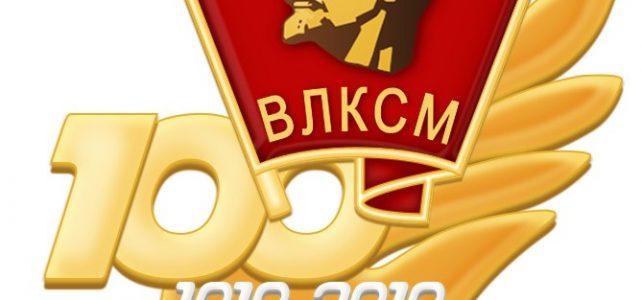 ПЛАН МЕРОПРИЯТИЙ ПОСВЯЩЕННЫХ 100-ЛЕТИЮ ВЛКСМ