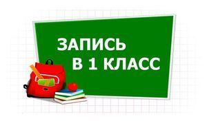 Информация для родителей (законных представителей)  об организации приема заявлений в 1 класс  МБОУ «Оленёкская СОШ имени Х.М. Николаева»  Начинается приём заявлений о зачислении в первые классы на 2020-2021 учебный год детей:
